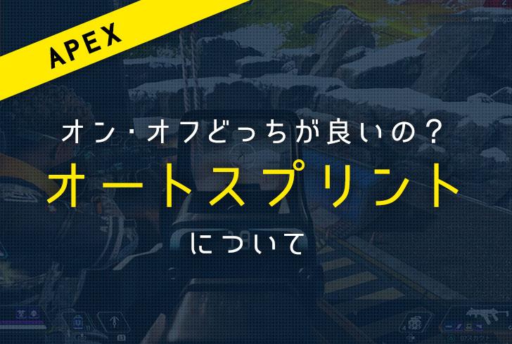 オート スプリント Apex 【Apex】スプリントのやり方は?できない・揺れる時の対処法についても解説!【PS4/PC】