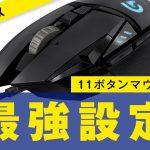 イメージ:【APEX】11ボタンマウスの最強割り当て設定はコレ!【脱PADにオススメ】