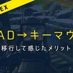 イメージ:【APEX】PADからキーマウに移行して感じたメリット5個