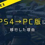 イメージ:【APEX】PS4からPC版に移行した3つの理由