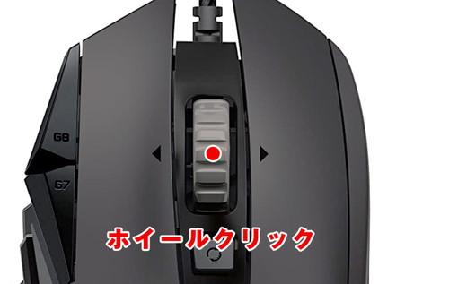 G502:Apexボタンレイアウト:【ホイール押し込み:感謝する】