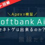 無線Wifi機「softbank Air」でオンラインゲーム(APEX)はプレイできるのか?!