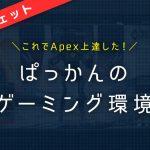 【全8アイテム】「PC版APEX」のゲーミング環境を紹介!【これでダイヤ帯】