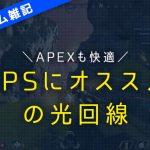 【Apexも快適!】オンラインFPSにオススメの光回線3つ!