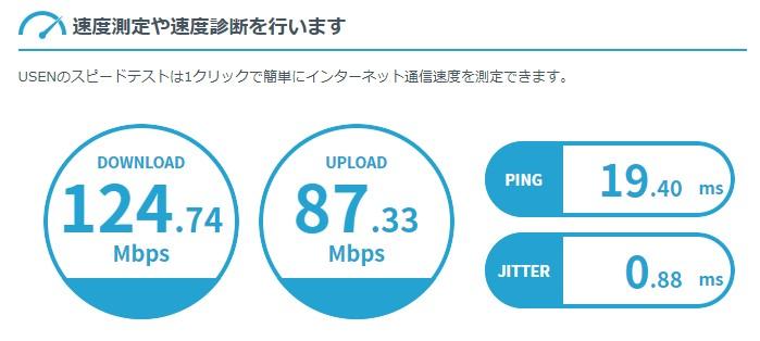 softbank光(PCに有線LANで接続)