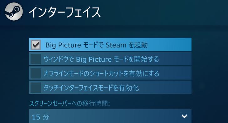 steamの「BigPicture(ビッグピクチャー)モード」を使えば、サブディスプレイでもフルスクリーン表示できた BigPictureを起動 → 設定(右上の歯車) → インターフェース → 「Big PictureモードでSteamを起動」にチェックを入れる